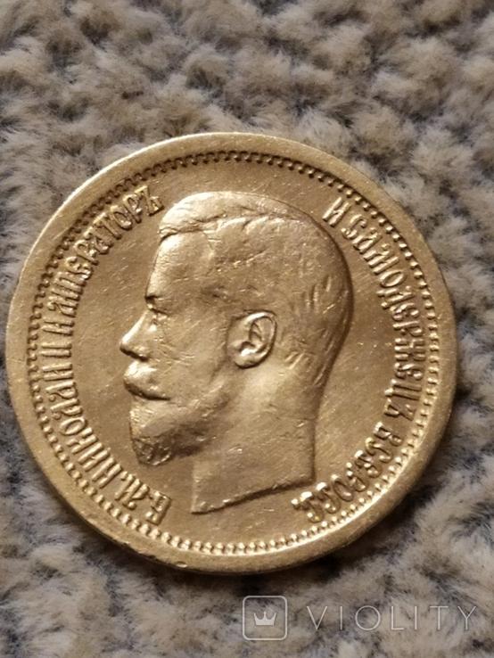 7 рублей 50 копеек 1897г.Широкий кант., фото №2