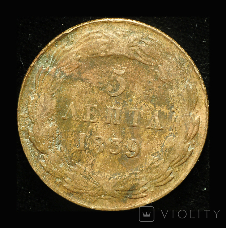 Греция 5 лепта 1839, фото №3