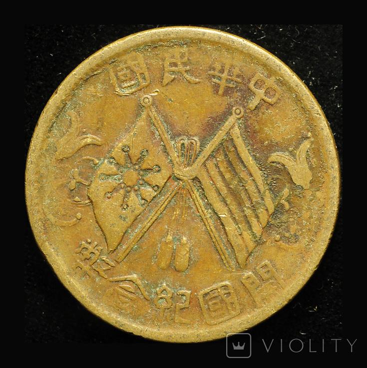 Китай 10 кэш 1912, фото №2