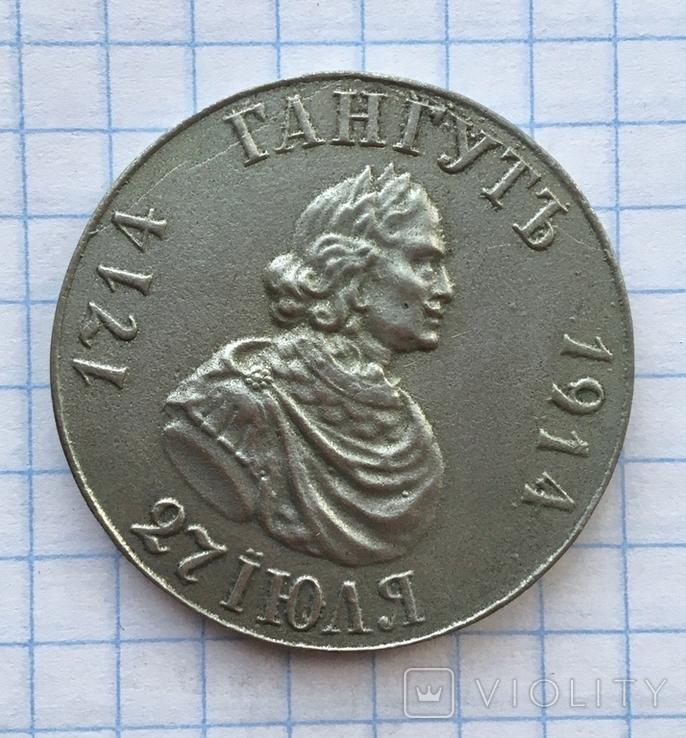 Рубль Гангутъ Копия, фото №2