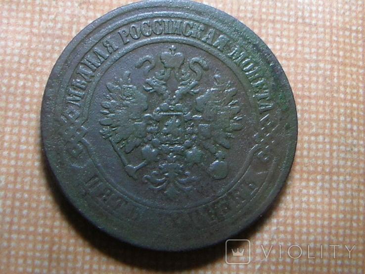 5 коп. 1873г., фото №3