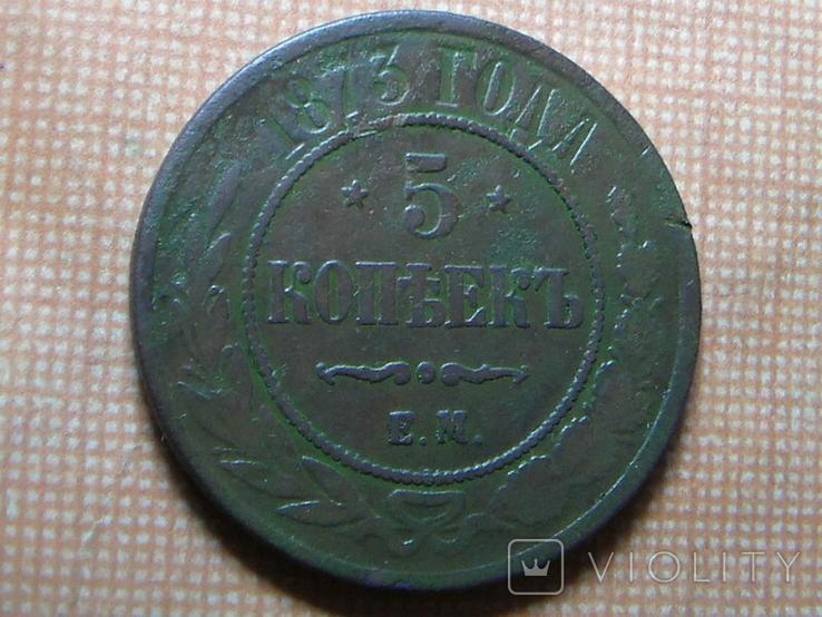 5 коп. 1873г., фото №4