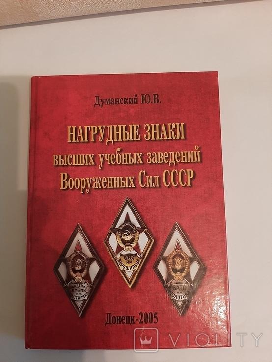 Нагрудные знаки высших учебных заведений вооруженных сил СССР, фото №2