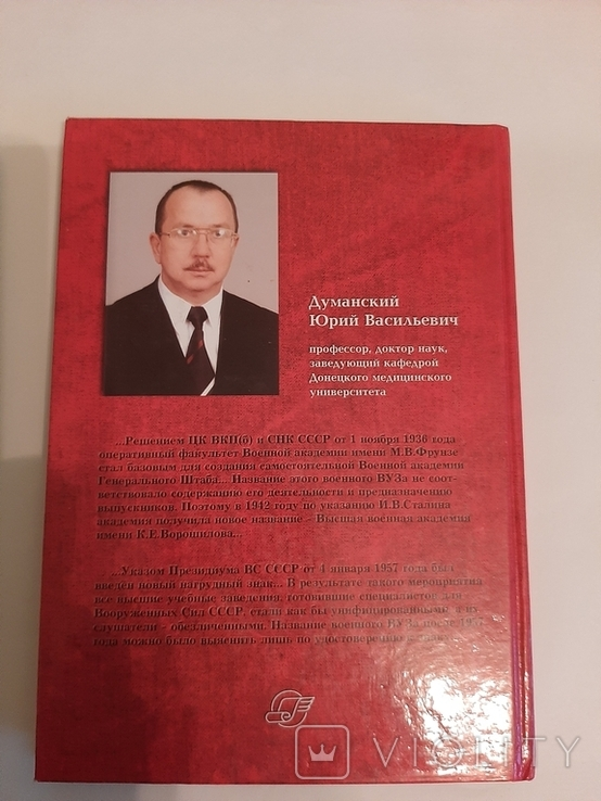 Нагрудные знаки высших учебных заведений вооруженных сил СССР, фото №3