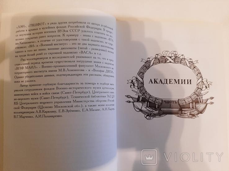 Нагрудные знаки высших учебных заведений вооруженных сил СССР, фото №5