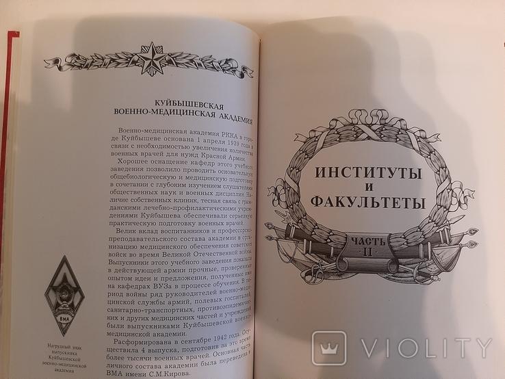 Нагрудные знаки высших учебных заведений вооруженных сил СССР, фото №6