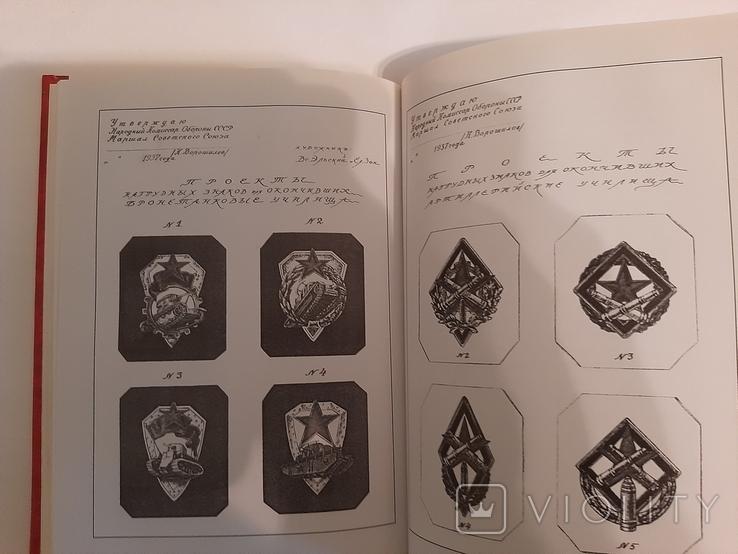 Нагрудные знаки высших учебных заведений вооруженных сил СССР, фото №7