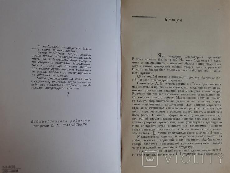 Іван Франко - літературний критик, І. І. Дорошенко, фото №4