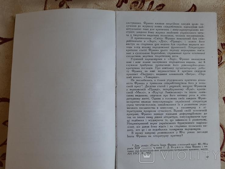 Іван Франко - літературний критик, І. І. Дорошенко, фото №5