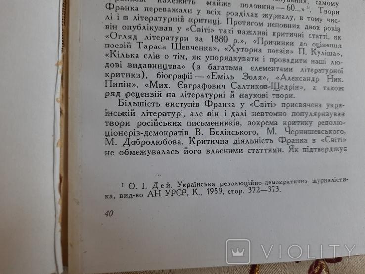 Іван Франко - літературний критик, І. І. Дорошенко, фото №6