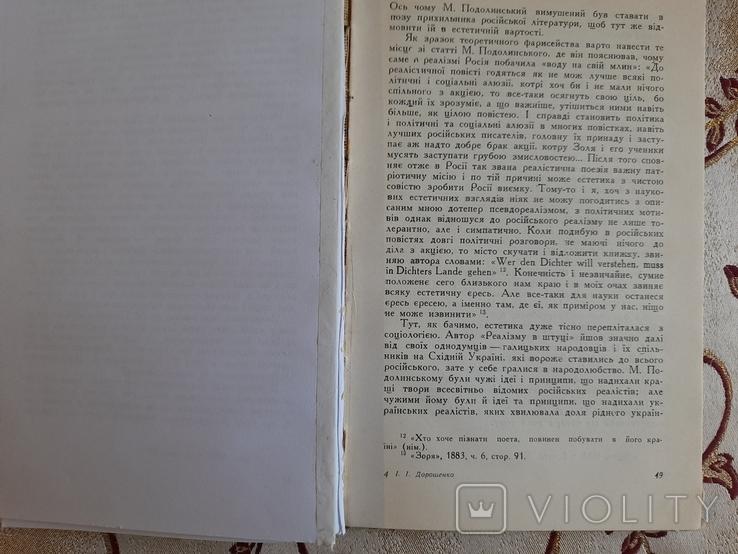 Іван Франко - літературний критик, І. І. Дорошенко, фото №7