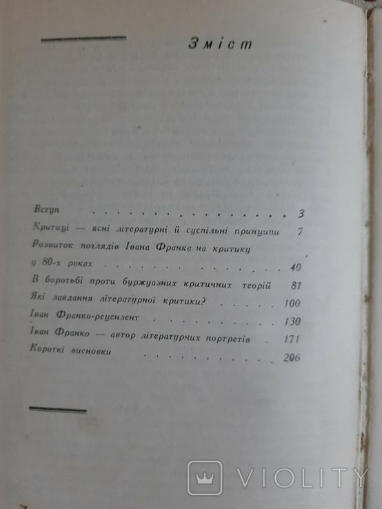 Іван Франко - літературний критик, І. І. Дорошенко, фото №9