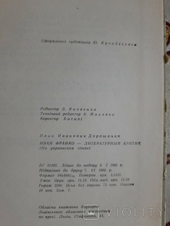 Іван Франко - літературний критик, І. І. Дорошенко, фото №10