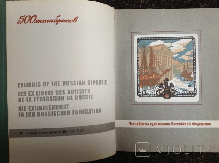 Экслибрисы художников Российской Федерации, фото №7