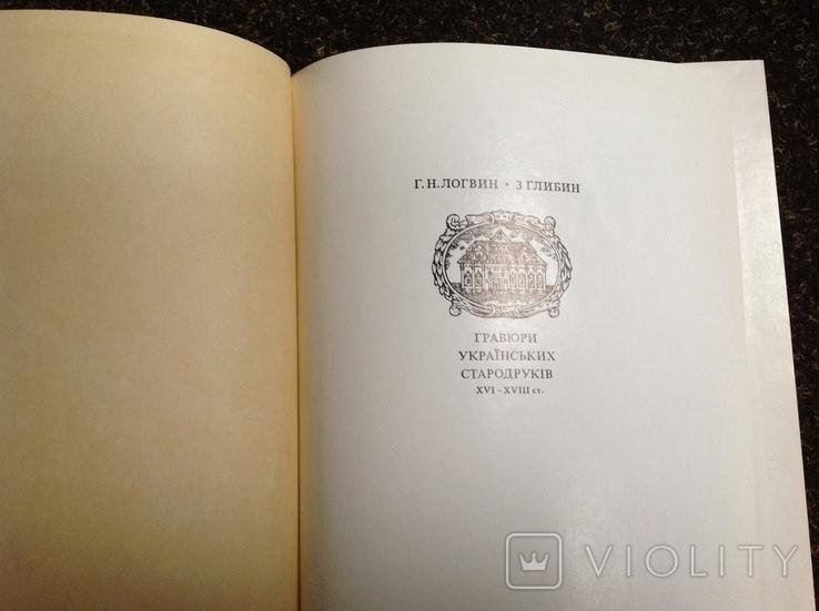 Логвин. Гравюри український стародруків 16 -18 ст., фото №4