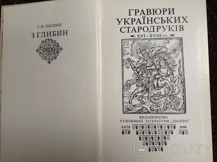 Логвин. Гравюри український стародруків 16 -18 ст., фото №5