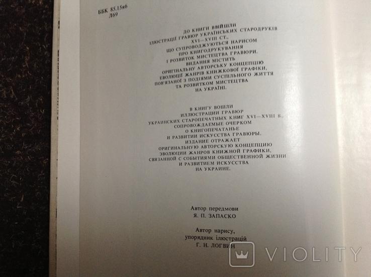 Логвин. Гравюри український стародруків 16 -18 ст., фото №6
