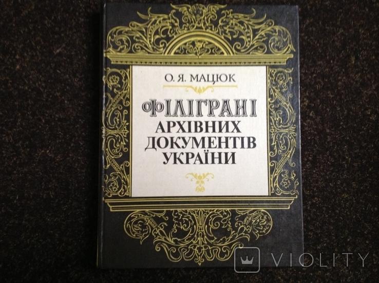 Мацюк. Філіграні архівних документів України 18-20 ст., фото №2