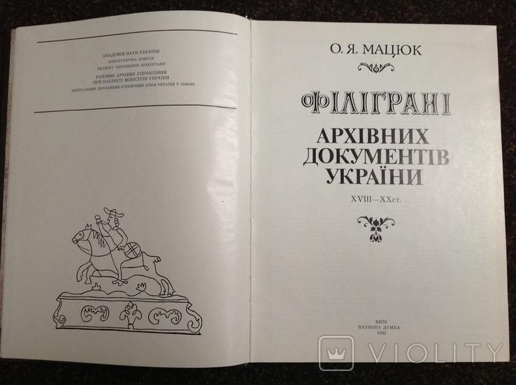 Мацюк. Філіграні архівних документів України 18-20 ст., фото №4