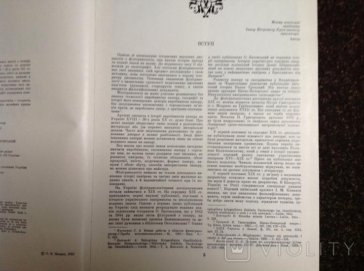 Мацюк. Філіграні архівних документів України 18-20 ст., фото №7