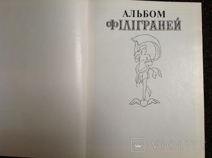 Мацюк. Філіграні архівних документів України 18-20 ст., фото №8