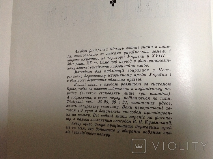 Мацюк. Філіграні архівних документів України 18-20 ст., фото №10
