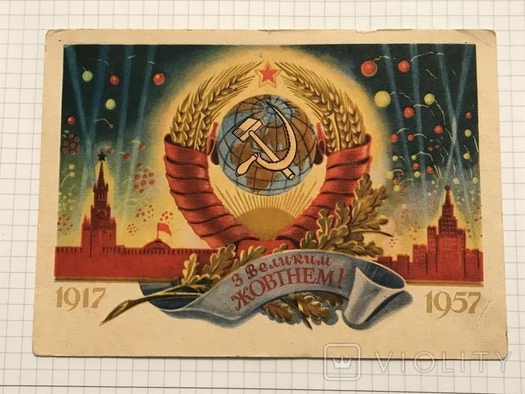 40 лет Октябрьской революции 1957 №5, фото №2