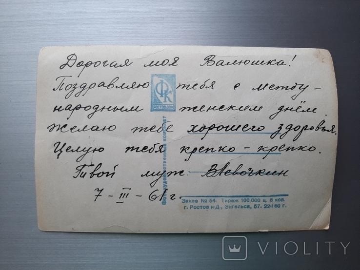 1960г. 8 марта, фото №3