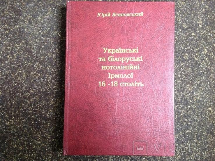Українські та білоруські нотолінійні Ірмолої 16 - 18 століть, фото №2