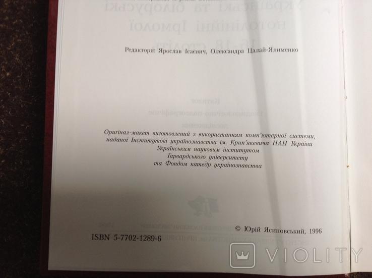 Українські та білоруські нотолінійні Ірмолої 16 - 18 століть, фото №6