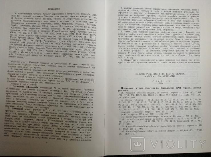 Українські та білоруські нотолінійні Ірмолої 16 - 18 століть, фото №8