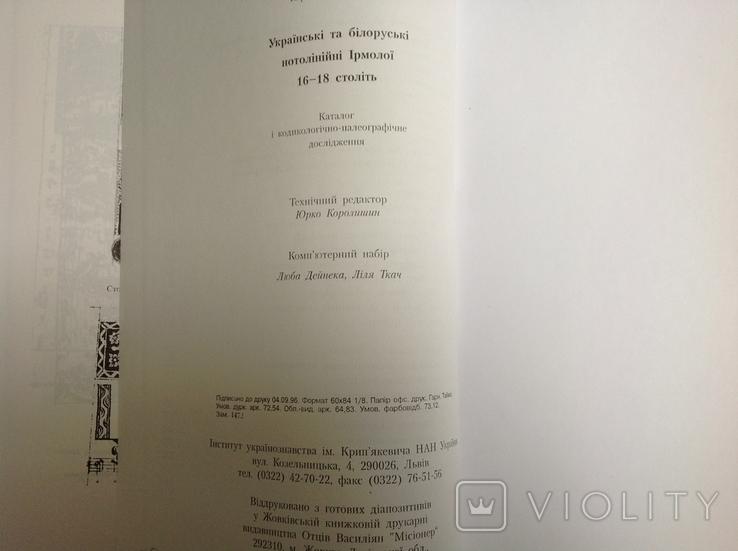 Українські та білоруські нотолінійні Ірмолої 16 - 18 століть, фото №10