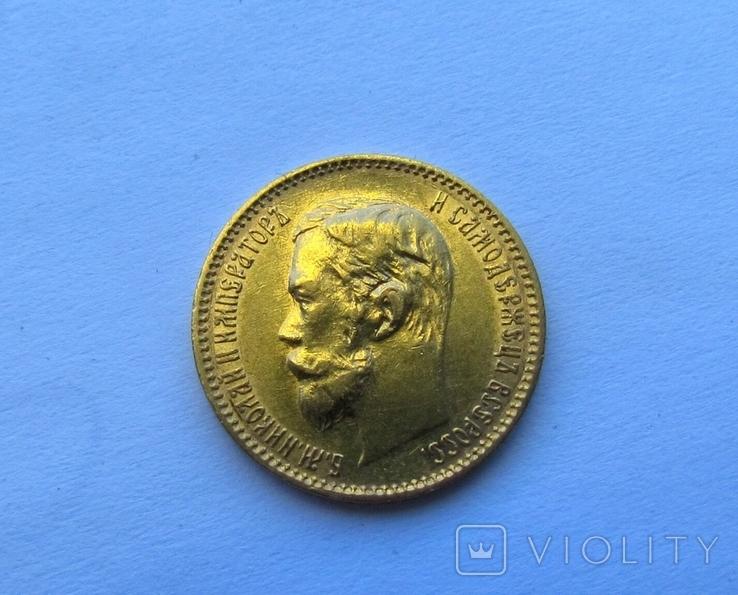 5 рублів 1901 р., фото №2
