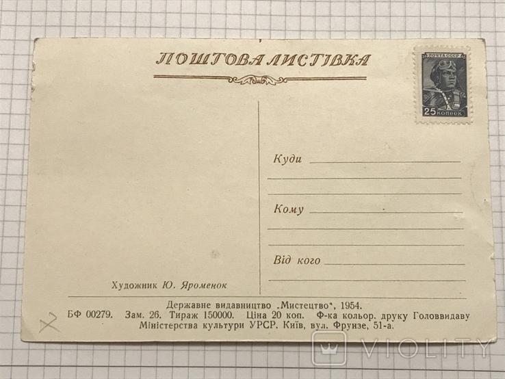 300 лет Воссоединения Украины с Россией 1954 №7, фото №3