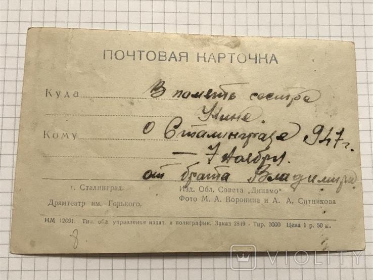 Сталинград драмтеатр Горького №8, фото №3