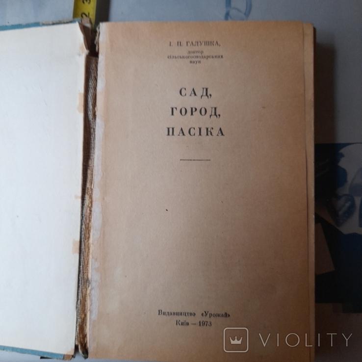 "Галушка ""Сад город пасіка"" 1973р., фото №3"