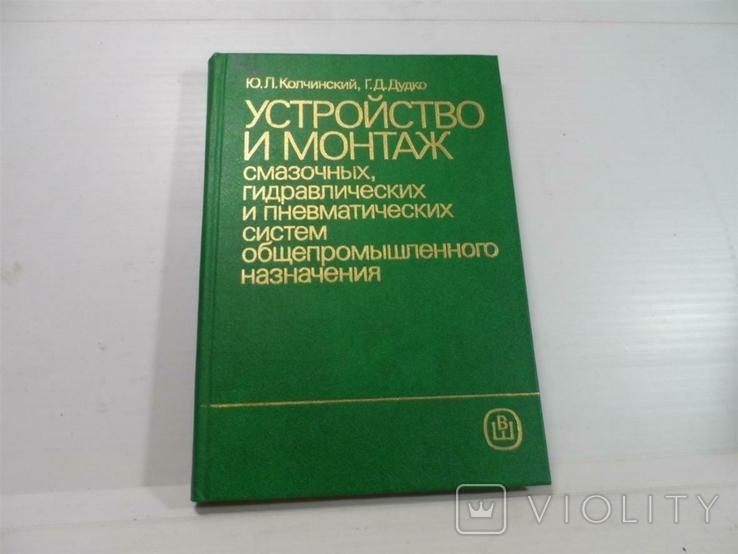 Устройство и монтаж смазочных, гидравлических и пневматических систем, фото №2