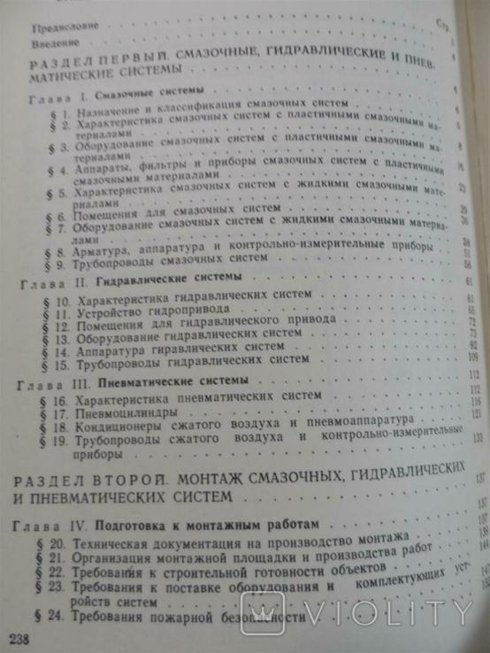 Устройство и монтаж смазочных, гидравлических и пневматических систем, фото №8
