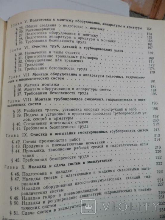 Устройство и монтаж смазочных, гидравлических и пневматических систем, фото №9