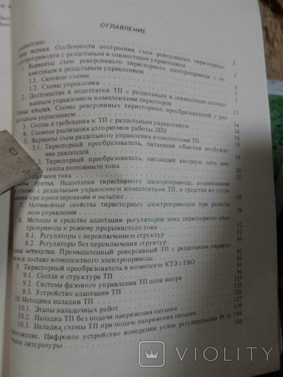 Наладка тиристорных электроприводов с раздельным управлениям, фото №8
