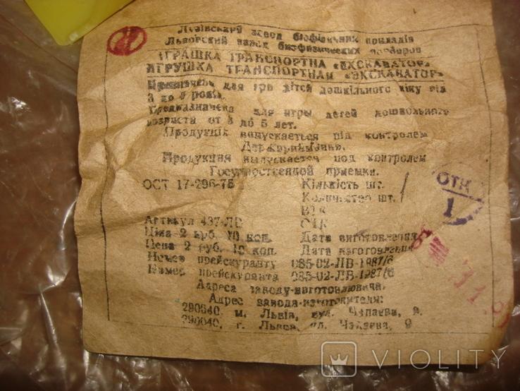 Игрушка экскаватор.в заводской упаковке., фото №3