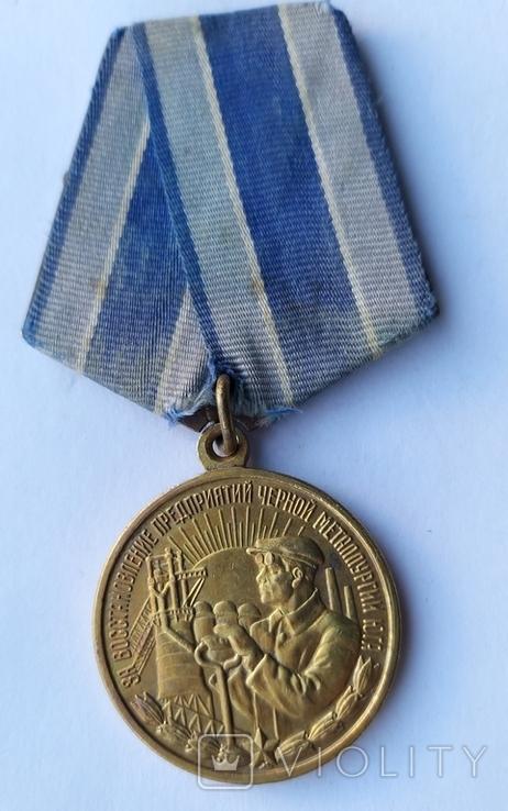 Медаль За восстановление предприятий чёрной металлургии юга., фото №2