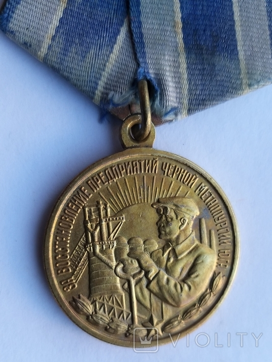 Медаль За восстановление предприятий чёрной металлургии юга., фото №3