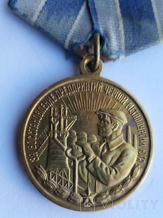 Медаль За восстановление предприятий чёрной металлургии юга., фото №6