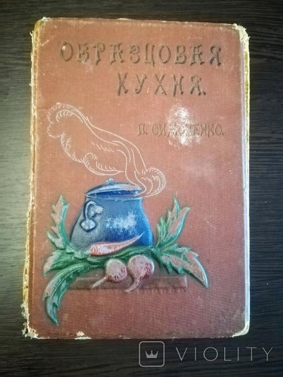 Подарок молодым хозяйкам Образцовая кухня 1913г. П. Ф. Симоненко, фото №2