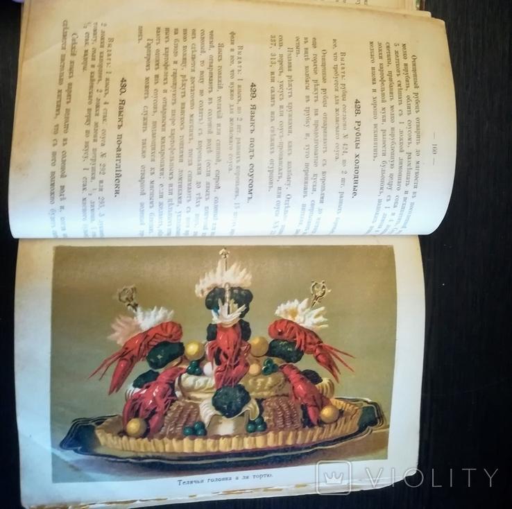 Подарок молодым хозяйкам Образцовая кухня 1913г. П. Ф. Симоненко, фото №9