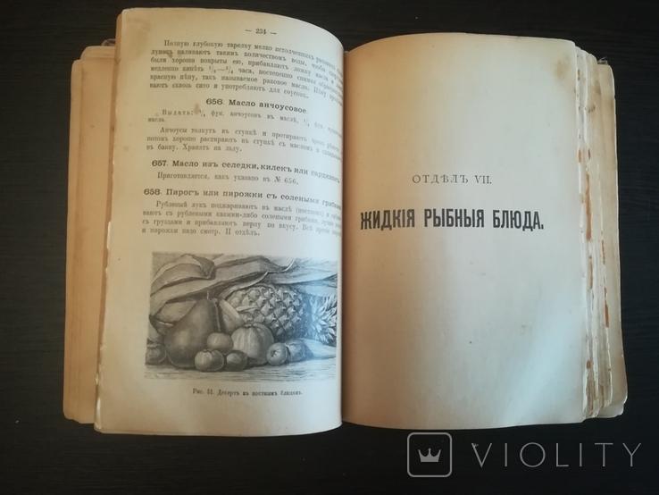 Подарок молодым хозяйкам Образцовая кухня 1913г. П. Ф. Симоненко, фото №11