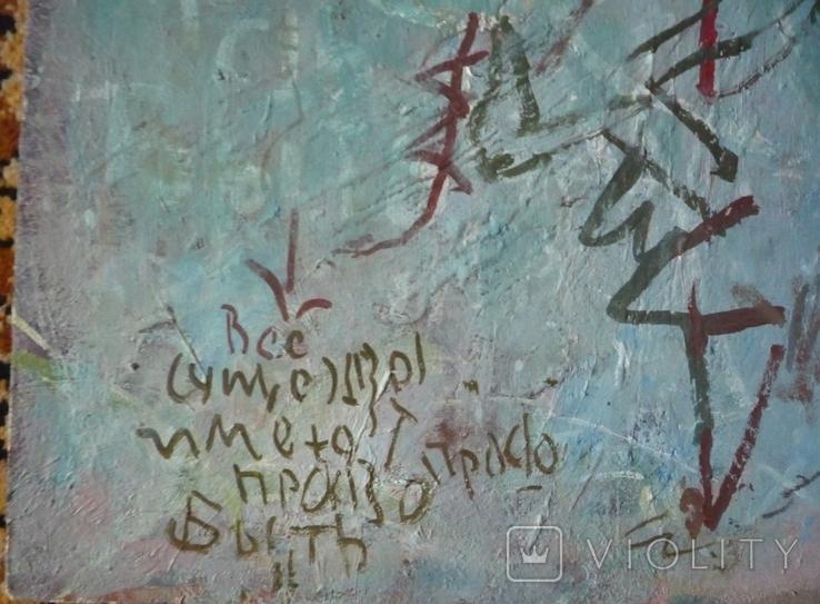 Миски-Оглу В.Н. Весна идет. 2012г. 55,5х65,5, фото №4