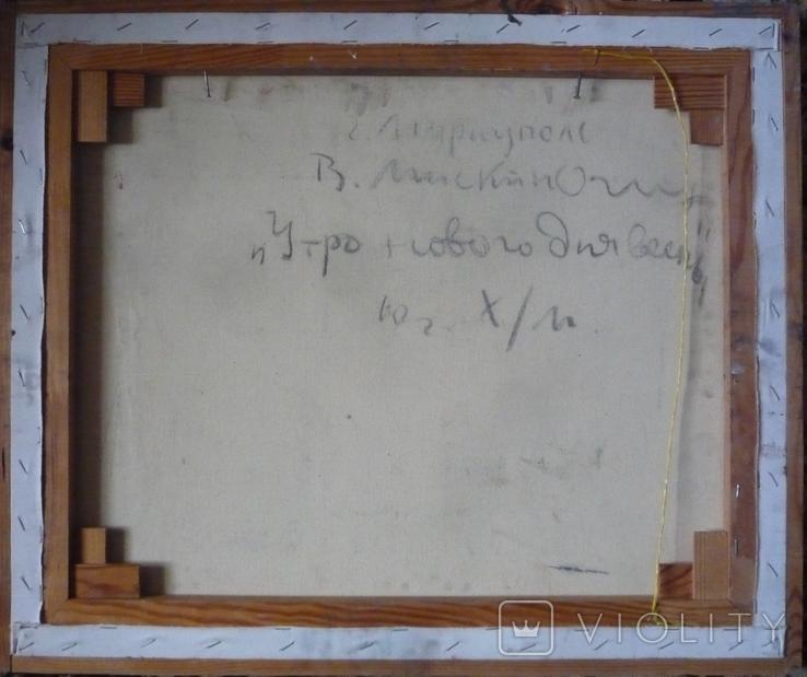 Миски-Оглу В.Н. Авангард, фото №6