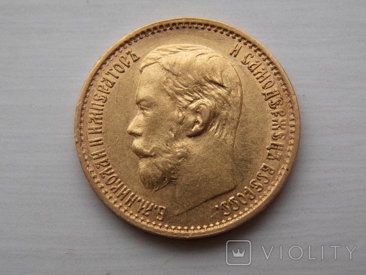 5 рублей 1898г.(АГ), фото №2